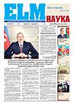 В новом выпуске газеты «Элм» («Наука») опубликованы интересные статьи