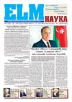 Вышел новый номер газеты «Элм»