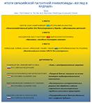 Научно-исследовательская работа студента и школьника под руководством ученого Института удостоена III места на Евразийской Патентной Универсиаде